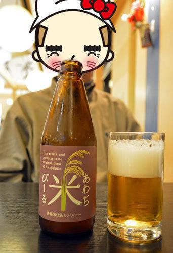 淡路米ビール