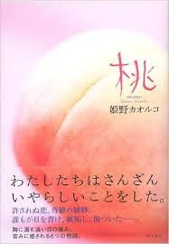 姫野カオルコ 桃