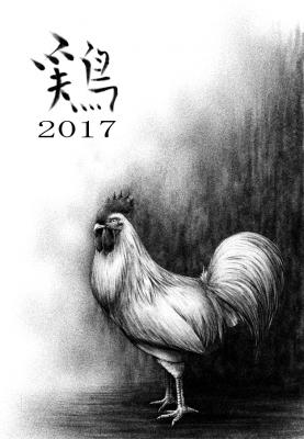 2017年年賀状