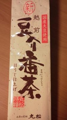 豆入り番茶1