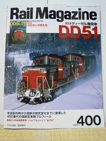 DD51-book-1.jpg