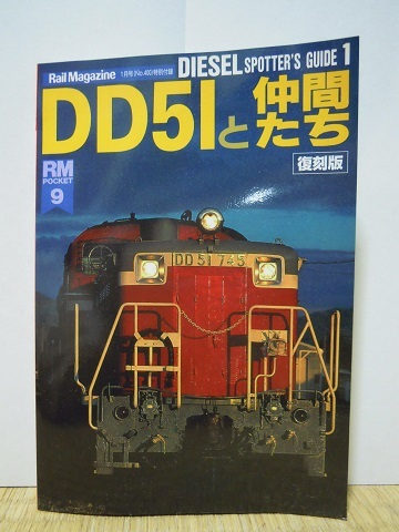 DD51-book-4.jpg