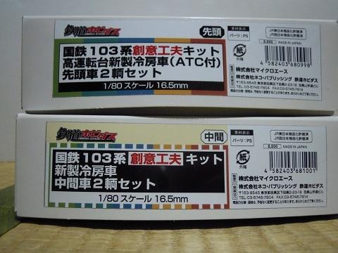 JNR103-Microace-01.jpg