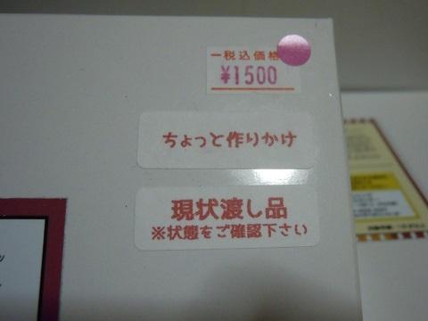 JNR103-Microace-02.jpg