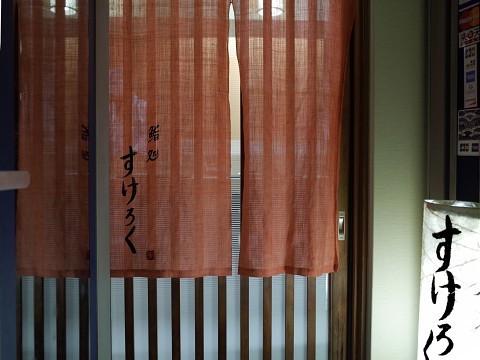 banshusukeroku01.jpg