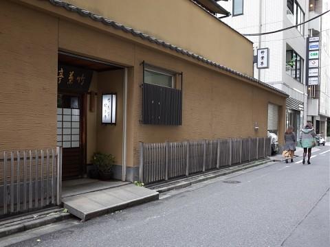 chiyouteishoku14.jpg