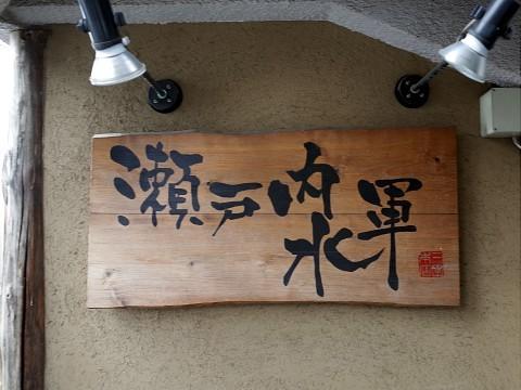 kakifusetouchi12.jpg