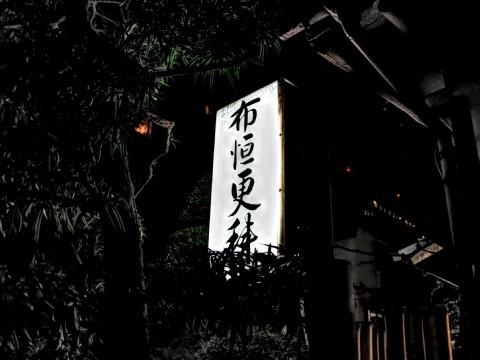 nunoyanagawa01.jpg
