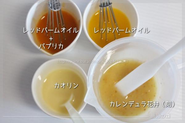 手作り石けん カレンデュラ リムソープ レッドパームオイル 抗アレルギー 2017/01/18