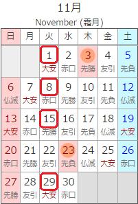 201611_Calendar.png