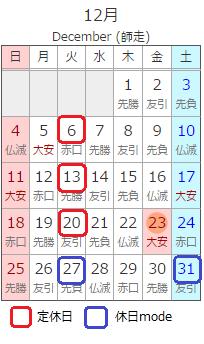 201612_Calendar2.png
