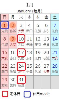 201701_Calendar.png