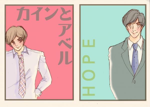 カインとアベルとHOPE