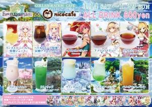 re_1701_Flower_DRINK_menu.jpg