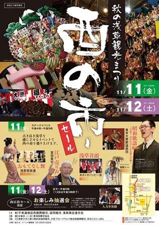 20161111ichinotori.jpg