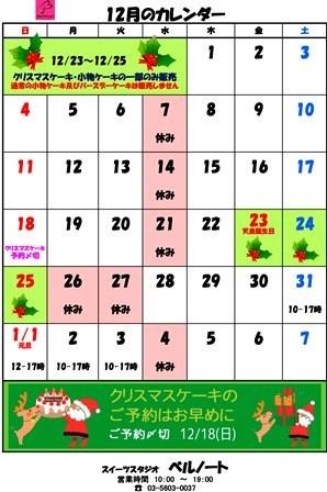 営業カレンダー2016-12