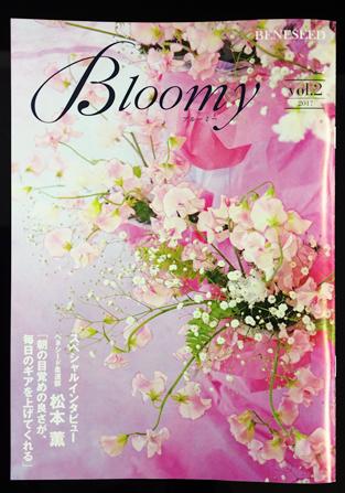Bloomy vol.2