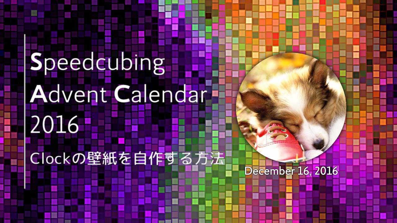 Speedcubing Advent Calendar 2016-2