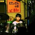 maana-drum-2.jpg
