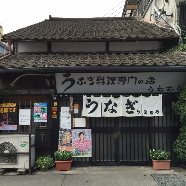 うえむらうなぎ (1)