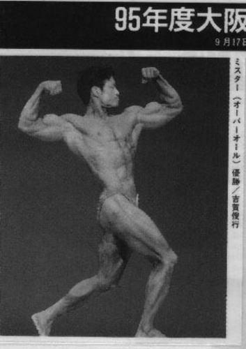 1995MrOsakaWin