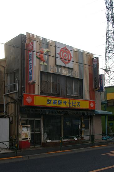 日立電気店