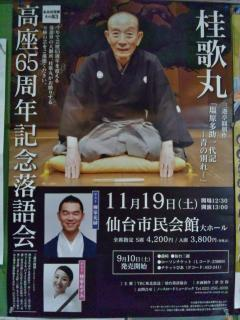 桂歌丸65周年