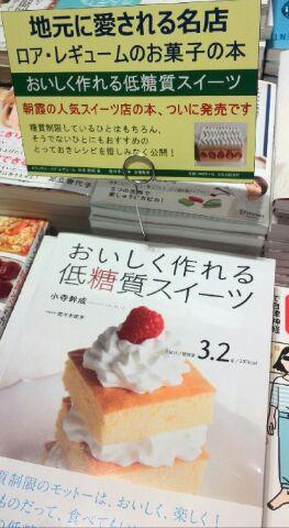 朝霞市の書店では・・・