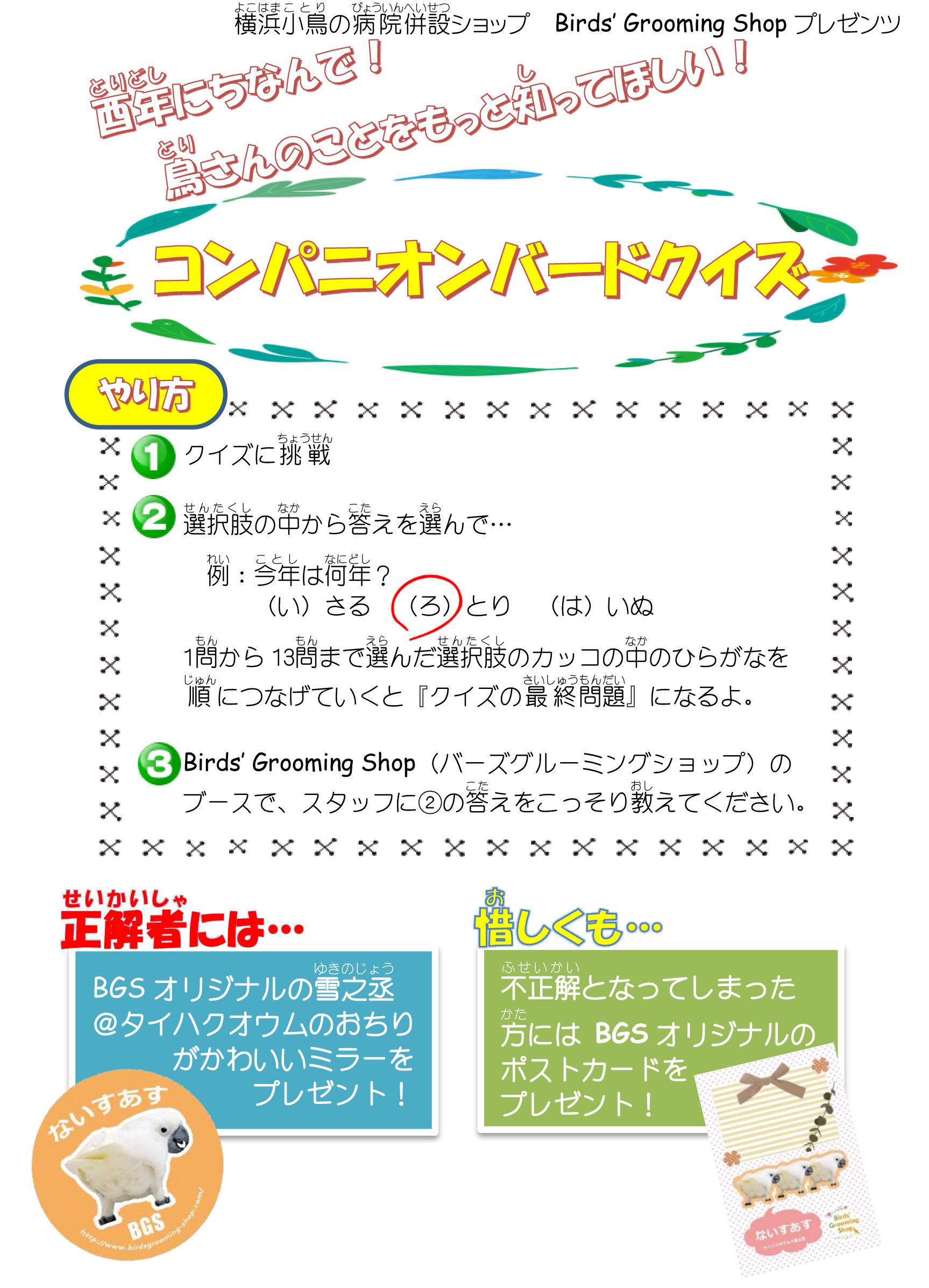 掛川花鳥園クイズ用紙-1