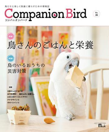 companionbird26.jpg