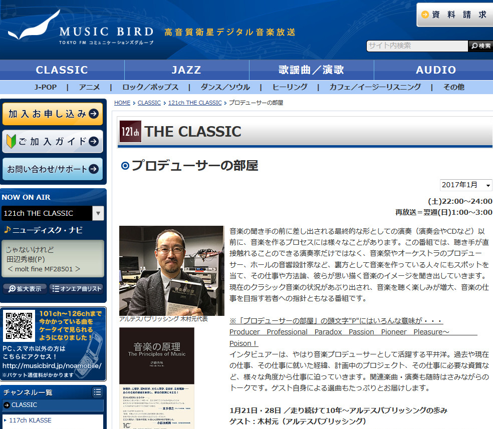 プロデューサーの部屋 MUSIC BIRD
