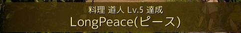 料理道人5