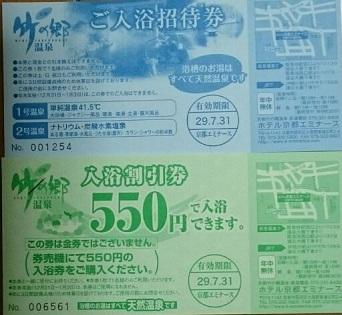 1484843669777竹の郷温泉