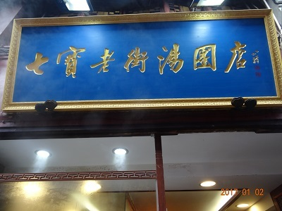 2017上海1 (22)