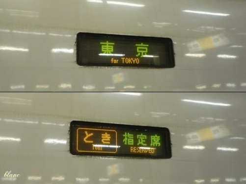 新幹線(2)