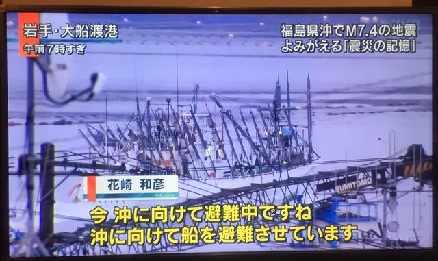 津波ニュース1