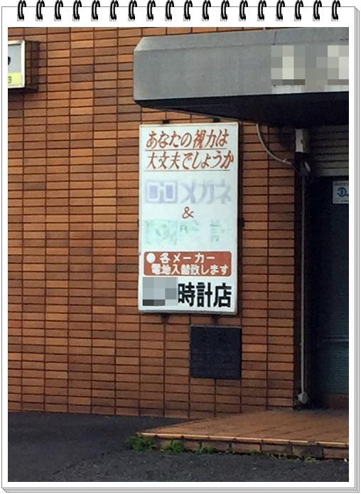 漢字間違い