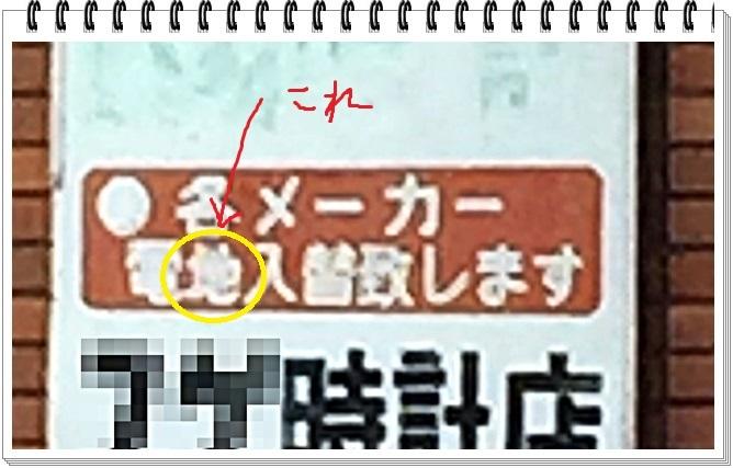 漢字間違い2