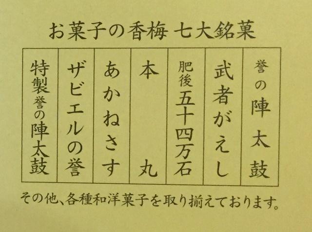 熊本土産1-3
