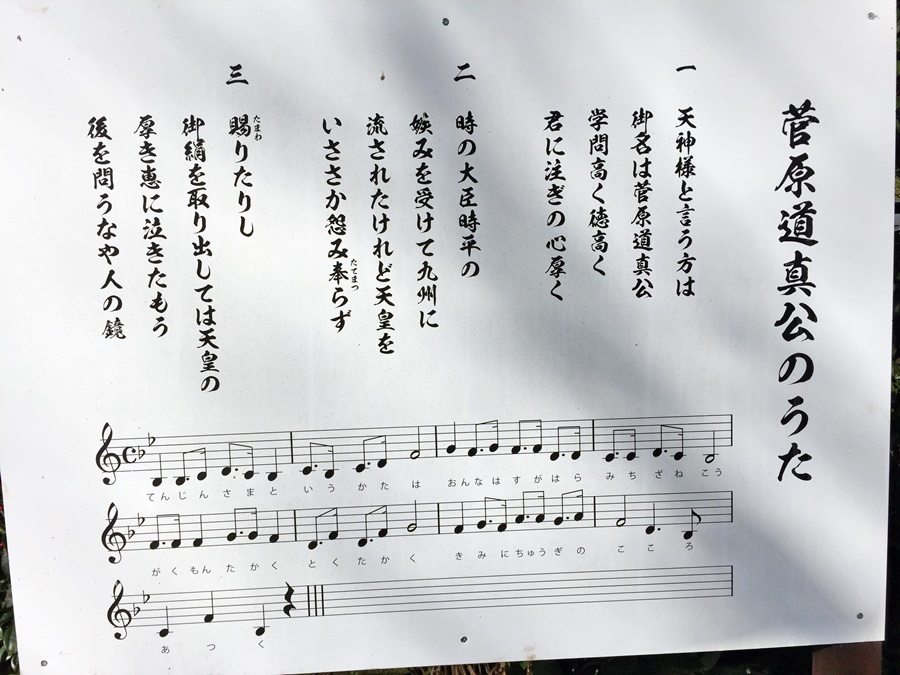 藤川天神番外3