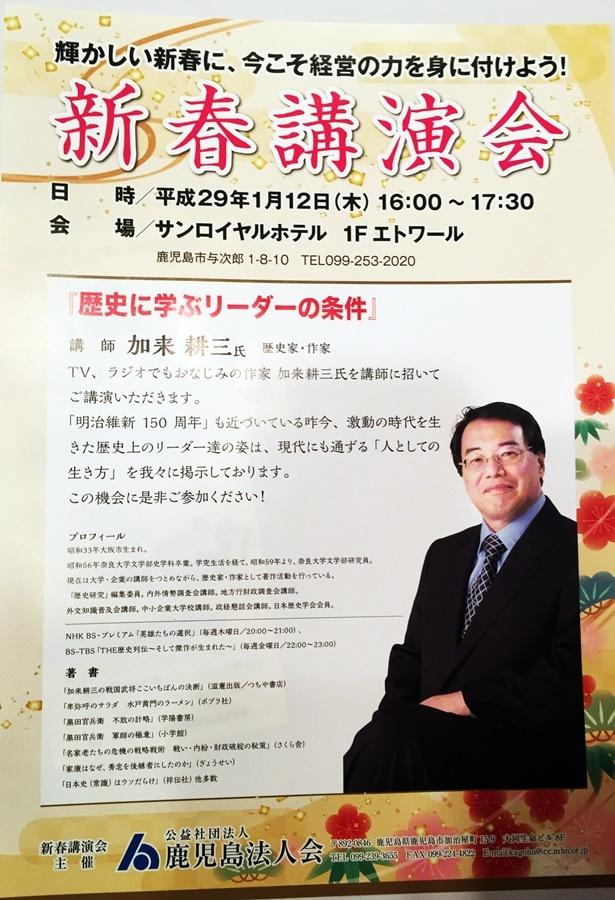 新春講演会1