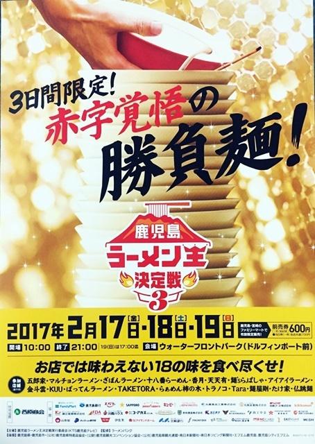 ラーメン王決定戦2017-1