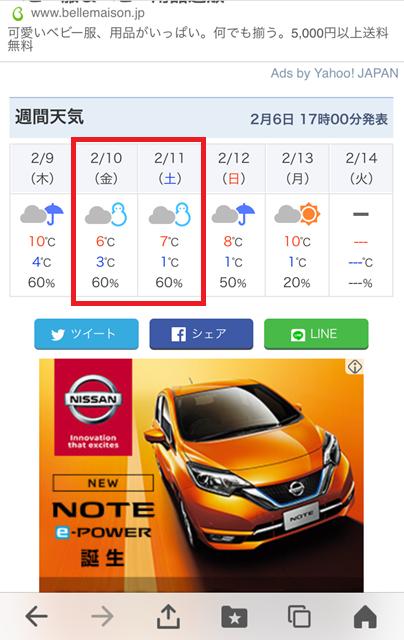 鹿児島雪予報