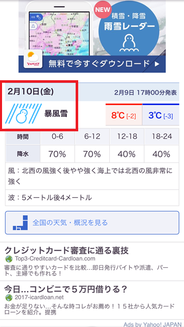 鹿児島風雪予報3