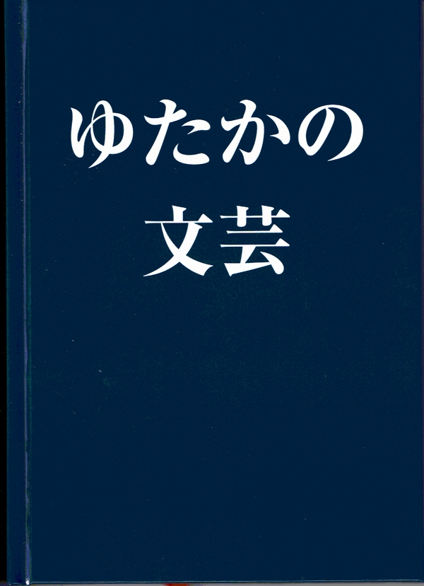 ゆたかの文芸 表紙 1 2017 2 9