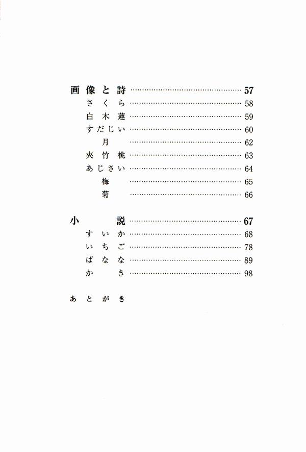 ゆたかの文芸 目次 2 2017 2 9