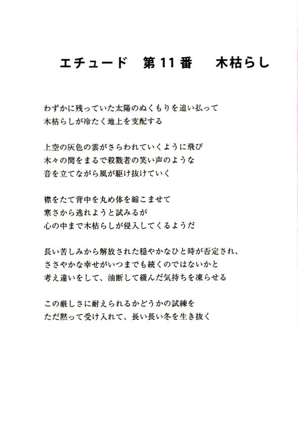 ゆたかの文芸 目次 作品例 木枯らし 1 2017 2 9