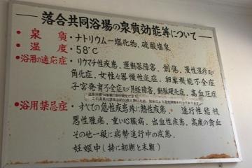 落合温泉 (4)_500