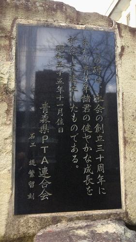 友情の碑 (8)_500