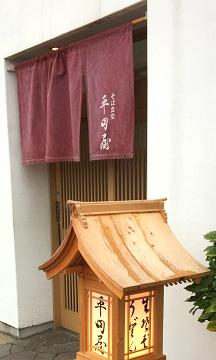 平田屋 (1)_500